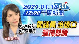 【中天午報】20210118 #SOP失能  #不聽民意 罷議員 追破口 還搞雙標
