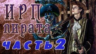 ИРП ПИРАТА КАРИБСКОГО МОРЯ!!! Часть 2.