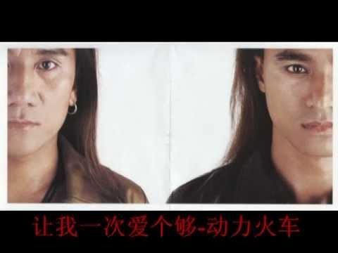 让我一次爱个够-动力火车 Rang Wo Yi Ci Ai Ge Gou- Dong Li Huo Che