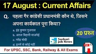 17 August 2018 करेंट अफेयर्स हिंदी | Current Affairs Hindi PDF 2- The Hindu - Sarkari Job News