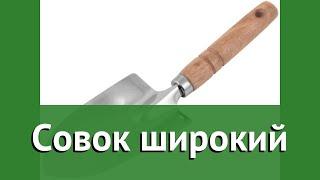 Совок широкий (Центроинструмент) обзор 0532-1 производитель Центроиструмент (Россия)