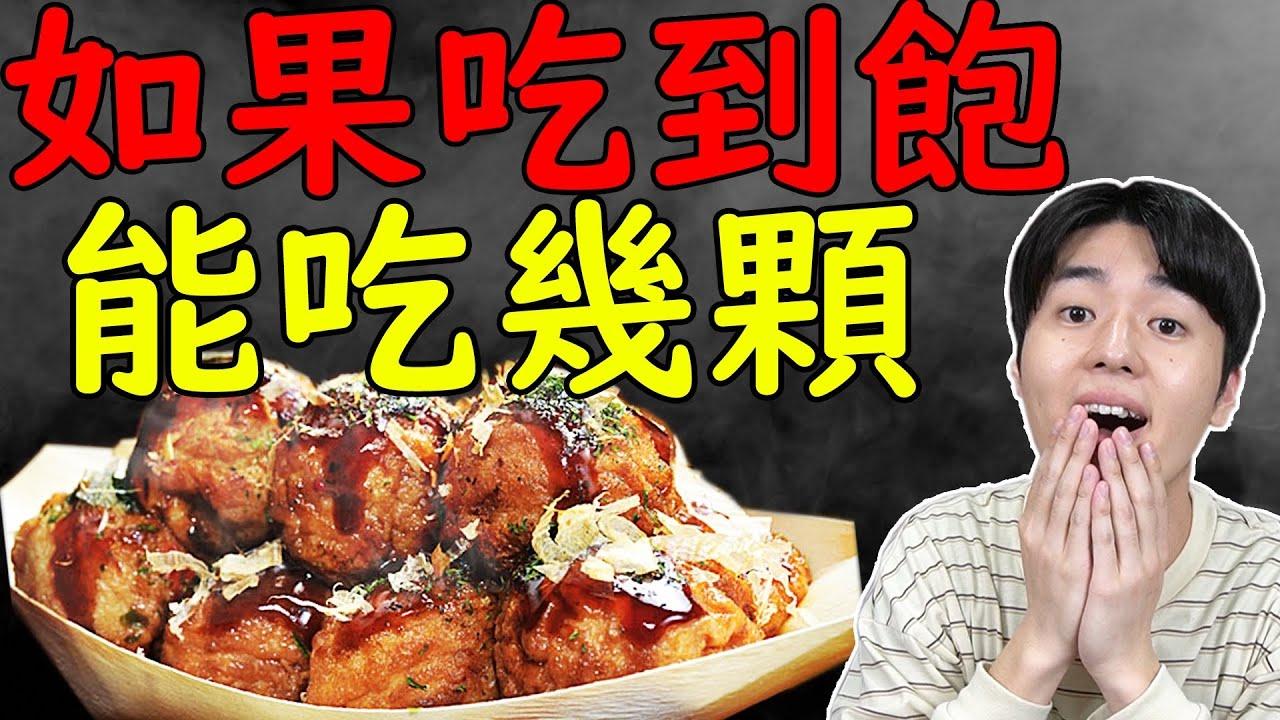 大胃王挑戰! 章魚燒吃到飽能吃幾顆?回不了日本只好自己爆吃XD