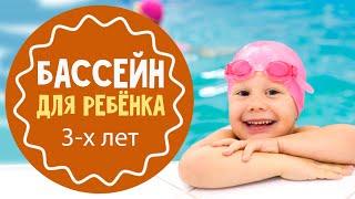 Занятия в бассейне с 3-х лет
