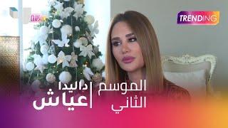 #MBCTrending - من أين تأخذ داليدا عياش أفكارها.. Trending ومقابلة حصرية