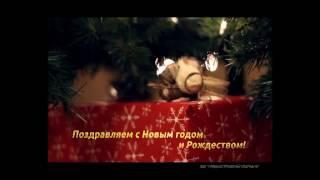 Новогоднее поздравление от Приднестровского Сбербанка
