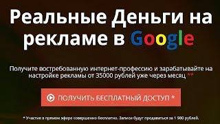 Курсы Гугл Адвордс.  Настройка Гугл Аналитикс