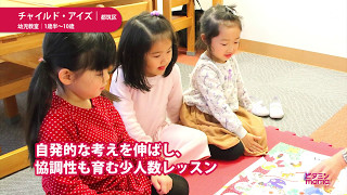 チャイルド・アイズ/幼児教室(横浜市都筑区) ビタミンママ「子どもの...
