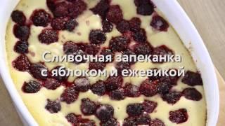 Юлия Высоцкая — Сливочная запеканка с яблоком и ежевикой