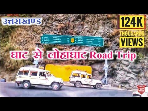 Ghat to Lohaghat Hill Road Driving Uttarakhand