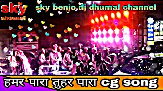 सांई कृपा धुमाल sai kripa dhumal / हमर पारा तुहर पर / sky Benji dj dhumal channel