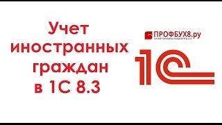 Учет иностранных граждан в 1С 8.3