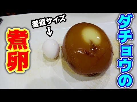 ダチョウの卵で煮卵作ってみたら衝撃だった・・・