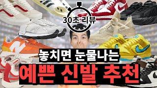 놓쳐선 안될 2020 예쁜신발 총정리!!