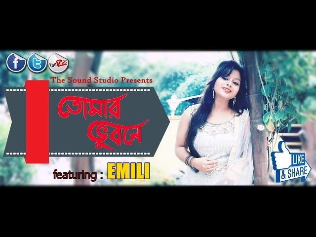 Tomar bhubone - Emili || Melodic Bangla Old Song || The Sound Studio (cover song)