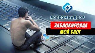 Роскомнадзор заблокировал мой блог firelinks.ru за нарушение закона. ЧТО ДЕЛАТЬ?