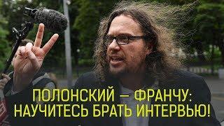 Сергей Полонский VS FranchTV: научитесь брать интервью!