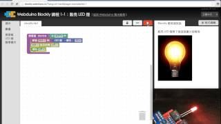 Webduino Blockly 教學 1-1:點亮第一顆 LED