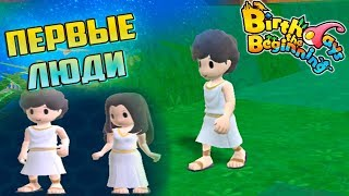 Создание Первых ЛЮДЕЙ в Birthdays the Beginning #5