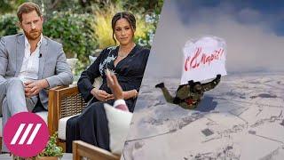 Меган Маркл дала «сокрушительное» интервью о королевской семье / Как поздравляют с 8 марта в России?