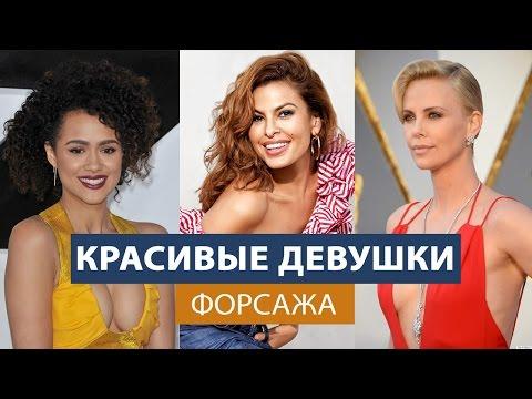 красивые девушки по - VIP-POPKI