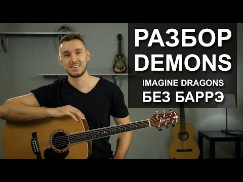 Imagine dragons demons на гитаре видеоурок
