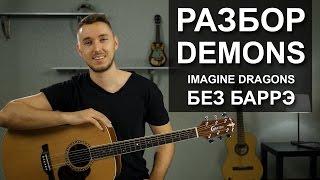 Как играть: IMAGINE DRAGONS - DEMONS Без БАРРЭ на гитаре | Разбор для начинающих