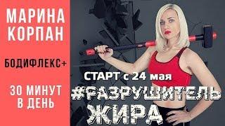 МАРИНА КОРПАН РАЗРУШИТЕЛЬ ЖИРА БОДИФЛЕКС + Упражнения для похудения и снижения веса  бодифлекс (18+)