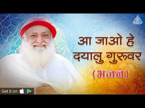 Aa Jao He Dayalu Guruver   आ जाओ हे दयालु गुरुवर   Rishi Darshan