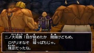 ドラゴンクエスト8 3DS 煉獄島脱出イベント