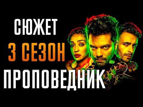 """Проповедник 3 сезон - краткий сюжет """"PREACHER"""""""