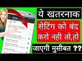 Most Dangerous Android Phone Secret Settings || By Hindi Tutorials