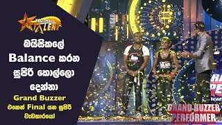 බයිසිකලේ balance කරන සුපිරි කොල්ලෝ - Youth With Talent - Generation Next - Grand Buzzer Performer Thumbnail