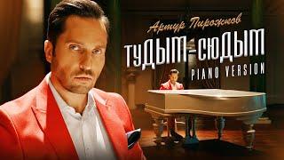 Артур Пирожков  туДЫМ-сюДЫМ  PIANO   VERSION