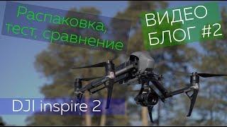 Видеоблог#2: Распаковка, тест с DJI inspire2. Сравнение с iphone7, sony fs700, sony a7s2