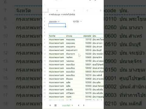 Google Sheet การดึงข้อมูล จากรหัสไปรณีย์