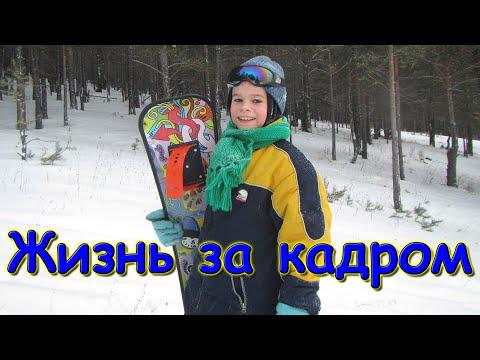 Жизнь за кадром. Обычные будни. (часть 281) (01.21г.) VLOG. Семья Бровченко.