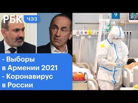 Выборы в Армении: Пашинян или Кочарян? Отношения США и России. Обязательная вакцинация