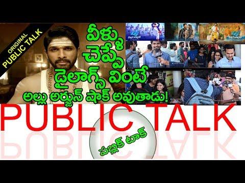 DJ Public Talk | DJ Duvvada Jagannadham Public Talk | Public Review | Allu Arjun | Pooja Hegde