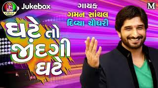 Ghate To Zindagi Ghate || Gaman Santhal ,Divya chaudhary || New Gujarati Song