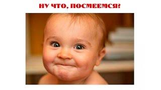 Приколы с малышами: прикольное видео с детьми, видео про малышей смешное смотреть!(Приколы с малышами: прикольное видео с детьми, видео про малышей смешное смотреть! Qomolangma Humor - содержательны..., 2016-02-04T15:31:22.000Z)