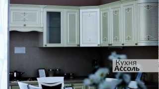 Мебель для кухни «Ассоль»