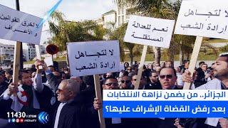 بعد رفض قضاة الجزائر الإشراف على الانتخابات.. من يضمن نزاهتها؟