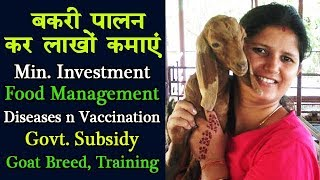 Start Hi-Tech Goat Farming Business | Meet To Goat Farming Expert Shweta Tomar