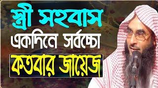 bangla waz short video | একদিনে সর্বচ্চো কতবার স্ত্রী সহবাস করা জায়েজ By Sheikh Motiur Rahman Madani