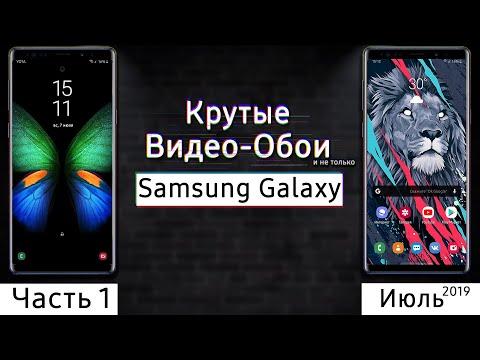 🖼 КРУТЫЕ ВИДЕО-ОБОИ Для Твоего Samsung GALAXY #1 | S10 S9 S8 Note 8 Note 9