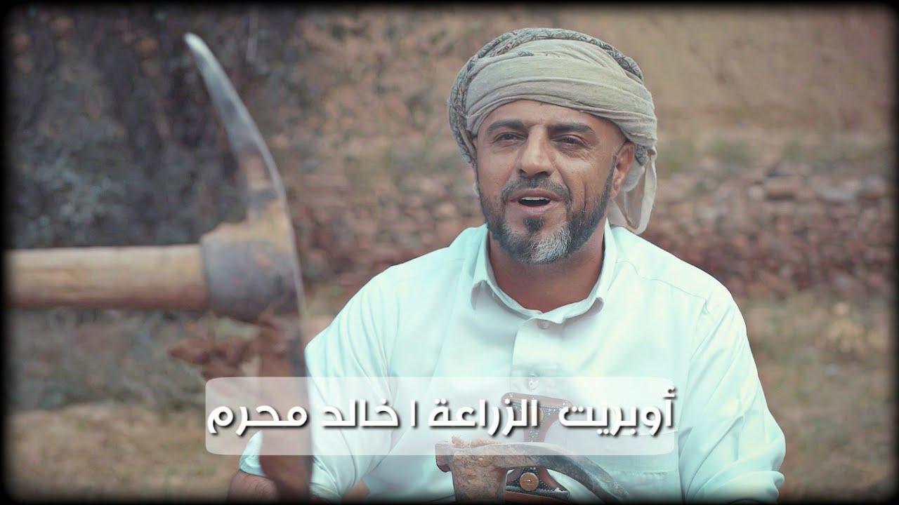 أوبريت الزراعة - نداء الأرض | خالد محرم Offical Video