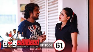 Lansupathiniyo | Episode 61 - (2020-02-18) | ITN Thumbnail