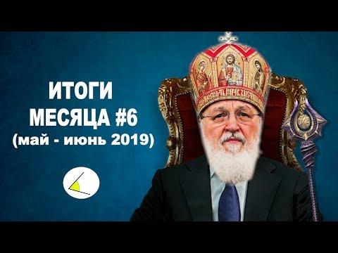 Кирилла вилла. Иван Голунов. Екатеринбург и Шиес | Итоги месяца #6 (май - июнь 2019)