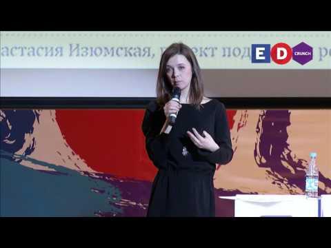 EdCrunchSPb Анастасия Изюмская ITMO BIG HALL 10