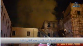 حريق مهول يشب بعمارة من 4 طوابق بباب الوادي بالعاصمة